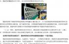 """国网四川省电力公司已基本实现智能电表""""全覆盖、全采集"""""""