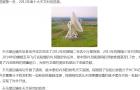 2018年度上海市科学技术奖励大会,天马望远镜获得科技进步特等奖