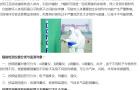 氮16辐射监测仪的成功意义重大