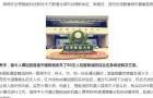 世界智能大会智能科技展在天津举行,中国联通发布了5G无人机智慧消防综合应急场景解决方案