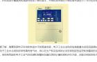 中国计量院出台了由能源环境所编制的《电子气检测报警器校准规范》