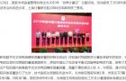 """""""世界计量日""""主题活动上海计量研究院2项科技成果荣获三等奖"""