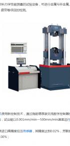 球墨铸铁拉伸拉力试验机的技术参数是什么?