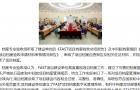 """""""500米口径球面射电望远镜国家重大科技基础设施项目(以下简称'FAST项目')""""档案专业组验收会召开"""