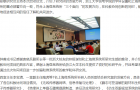 浙江大学-中科院上海微系统所举办科教协同项目启动仪式