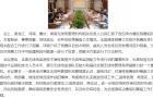 工信部无线电管理局在北京召开了全国无线电监测技术演练预赛组织筹备工作部署会