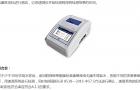 中国仪器仪表行业协会食品安全快检专业委员会发布了《饮用水中铜绿假单胞菌快速检测系统》征求意见稿
