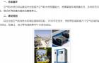 四川拟建环境监测站,将采购环境监测仪器