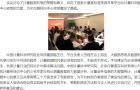 国家计量基标准资源共享平台第三次研讨会在山东青岛召开
