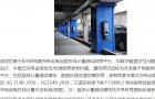 """""""充电设施在线计量测试技术研究""""成功通过战略性国际科技创新合作项目的初审"""