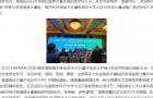 TEMPMEKO国际温度大会首次在亚洲国家举办