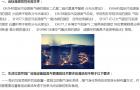 海南省制定《生活垃圾焚烧污染控制标准》,现公开征求意见